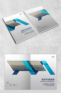 海洋环保画册封面