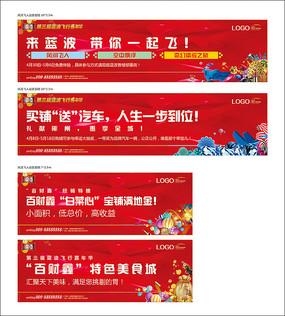 红色房地产商业围墙广告