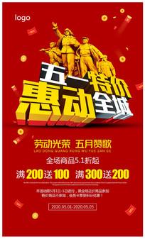 红色五一劳动节促销海报设计