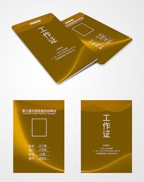 黄色金融科技峰会工作证