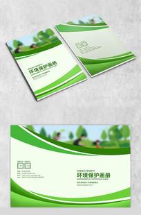 环境保护画册封面