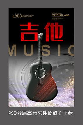 灰色吉他设计海报