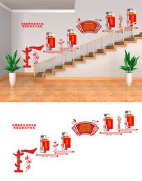 基层党建楼梯文化墙设计
