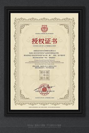 精美花纹边框授权证书