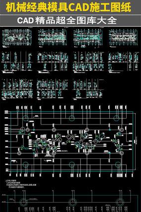机械经典模具CAD图纸