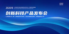 科技产品发布会背景板