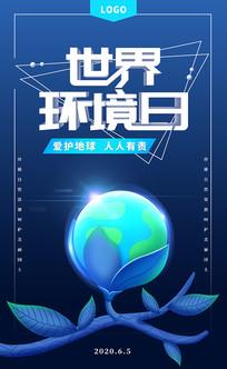 蓝色世界环境日海报设计