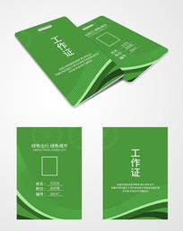 绿色出行环保工作证