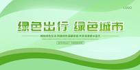 绿色出行环保展板