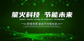 绿色节能科技背景板