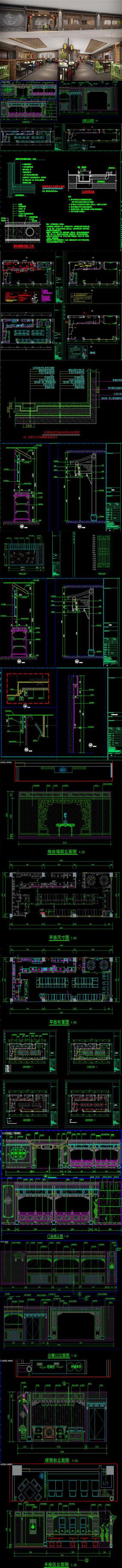 全套新中式火锅店CAD施工图 效果图