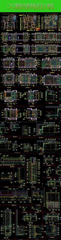 全套样板房设计详细施工图