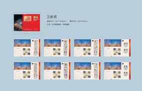 房地产户型图折页