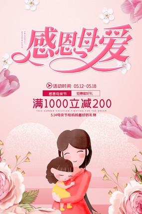 时尚大气创意母亲节促销海报设计