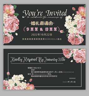 手绘唯美花朵婚礼邀请函