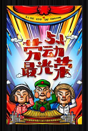 手绘五一劳动节节日海报