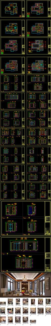 桃花源别墅样板房中式风格CAD施工图