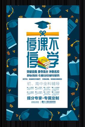 停课不停学在线教学海报设计