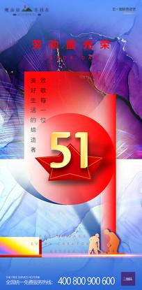 五一国际劳动节移动端海报