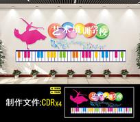校园艺术文化墙