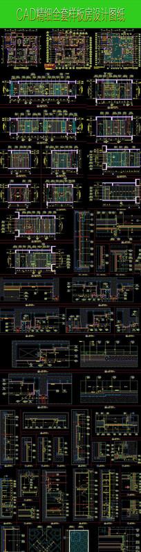 样板房高手详细CAD施工图