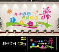 艺术舞蹈教室文化墙