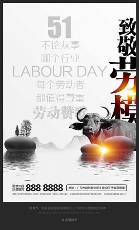 中国风致敬劳模五一劳动节海报
