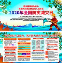 2020全国防灾减灾日宣传栏