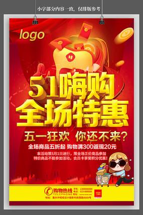 51嗨购全场特惠促销活动海报设计