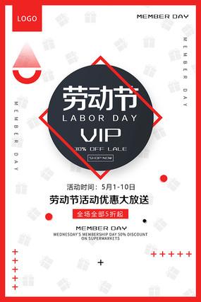 51劳动节活动海报