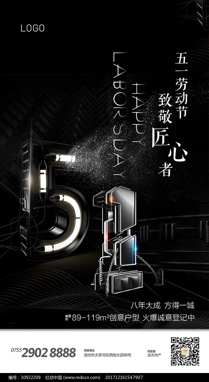 51劳动节现代房地产海报psd分层图片