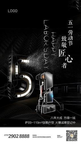 51劳动节现代房地产海报psd分层
