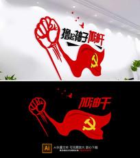 办公室励志撸起袖子加油干党建文化墙