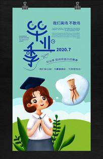 毕业季梦想海报