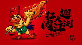 创意鸡肉烤鸡翅烤串卡通商业海报设计