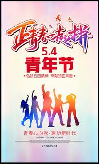 创意酷炫54青年节励志海报设计