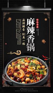 创意麻辣香锅美食海报