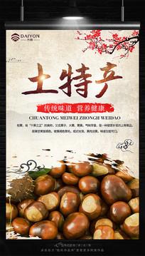 创意中国风土特产板栗海报
