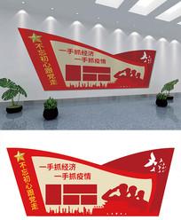 党建防疫文化墙