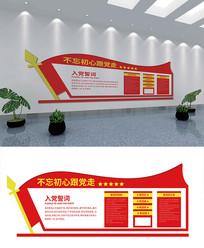 党建红色文化墙设计