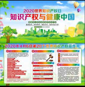 大气2020全国知识产权宣传周宣传栏