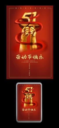 大气五一劳动节宣传海报