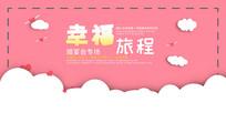 粉色幸福旅程背景板