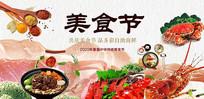 高端大气企业红色美食节海报