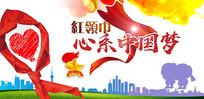 高端大气学校红领巾心系中国梦海报