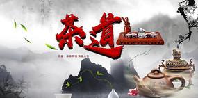 高端大气中国风水墨茶道海报