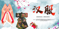 高端大气中国风水墨汉服海报
