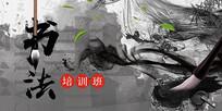 高端大气中国风水墨书法海报