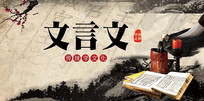 高端大气中国风水墨文言文海报