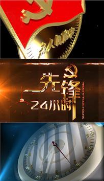 共产党人先锋24小时视频模板